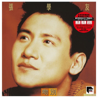 Jacky Cheung - 吻別 The Goodbye Kiss